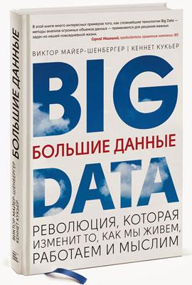 Книга Кеннет Кукьер Большие данные