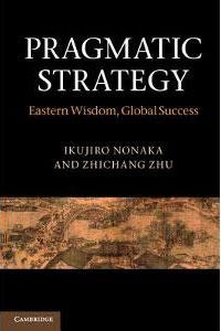 Книга Икуиро Нонака Прагматическая стратегия