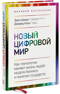 Книга Новый цифровой мир. Как технологии меняют жизнь людей